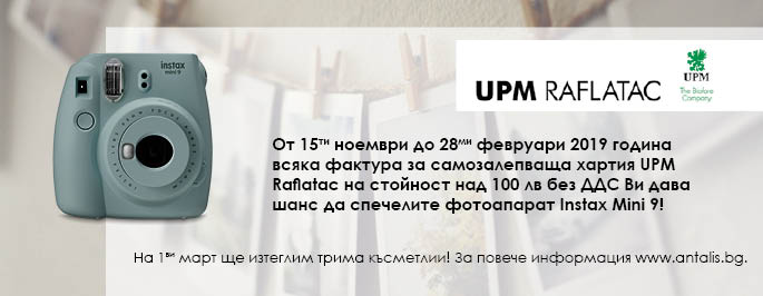 tombola-UPM-visitor