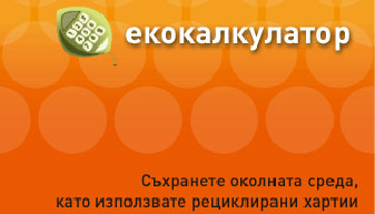 Banner-eco-calculator-337x193_BUL.jpg