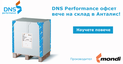 dns-performance-offset-visitor