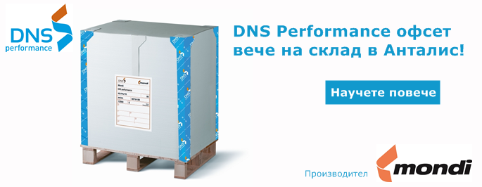 dns-performance-banner-visitor